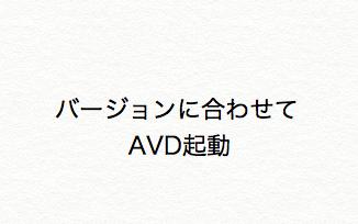 【Android Studio】[AVD起動]ボール傾きアプリを作成する4