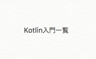 【一覧】Kotlin入門