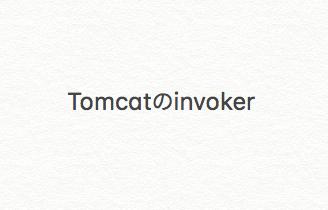 Tomcatのinvoker設定に関して