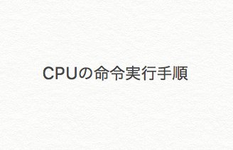 【IT入門】CPUの命令実行手順に関して