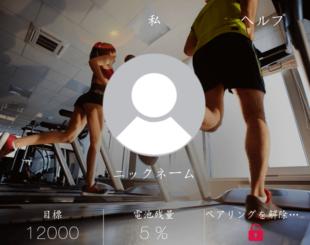 【レビュー】WOBEECOの多機能スマートウォッチ「Smart Fitness Tracker」を使ってみる(操作編)
