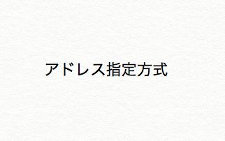 【IT入門】機械語のアドレス指定方式