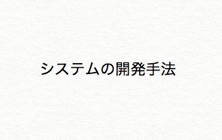 【IT入門】システムの開発手法