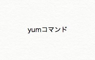 【CentOS】yumコマンドに関して