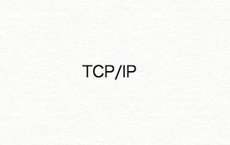 【IT入門】TCP/IPネットワークに関して④