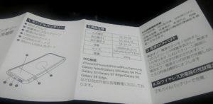 ワイヤレス充電器3