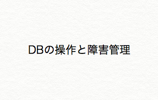 【IT入門】データベースの操作と障害管理①