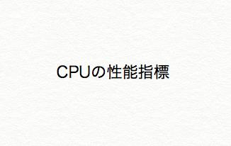 【IT入門】CPUの性能指標に関して