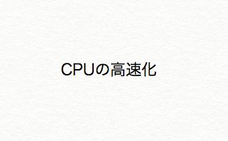 【IT入門】CPUの高速化に関して