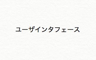 【IT入門】ユーザインタフェースに関して②