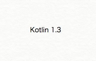 Kotlin1.3に関して