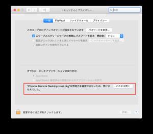 リモートデスクトップ1−9