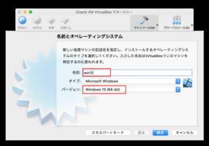 win10仮想1−4