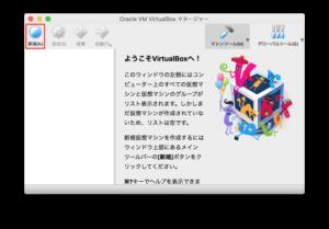 VirtualBox 3−1