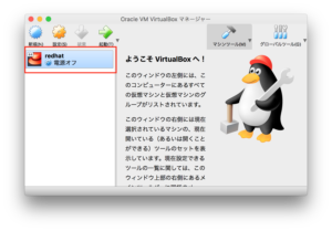 VirtualBox3−8