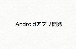 【IT読物】Androidアプリ開発の本を読む