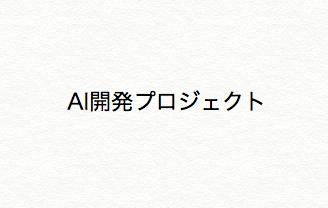 【IT読物】AI開発プロジェクトの本を読む