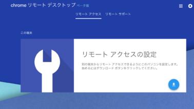 【Mac】Chromeリモートデスクトップを使う(準備・失敗編)