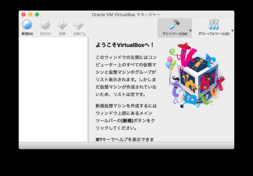 MacPCにWin10の仮想環境を作ろうとしたら容量が足りなかった話