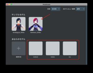 VRoid Studioバージョン0.3.0-4