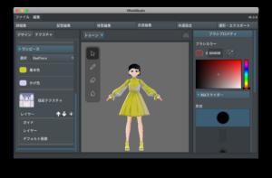 VRoid Studioバージョン0.3.0-9