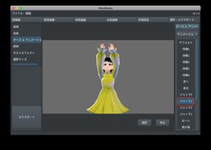 VRoid Studioバージョン0.3.0-11