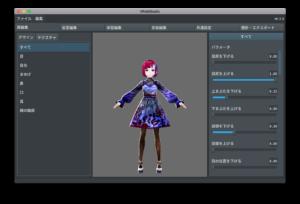 VRoid Studioバージョン0.3.0-13