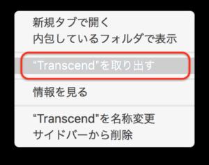 Transcend17