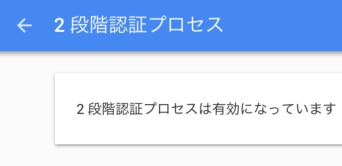 どう対処しよう!?Googleから重大なセキュリティ通知がきた話