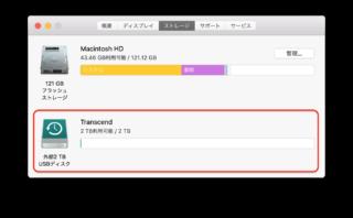 Mac BookのTime Machine(タイムマシン)を行う〜Transcendで実行編