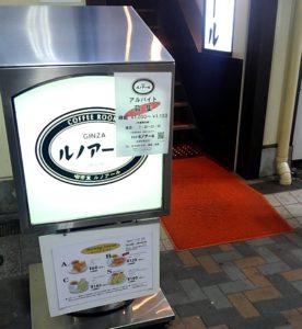 ルノワール有楽町駅前店1