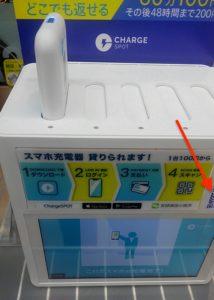 モバイルバッテリーシェア2−6