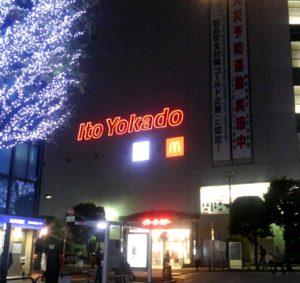 アールベイカーイトーヨーカドー大井町店1