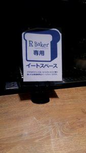 アールベイカーイトーヨーカドー大井町店3