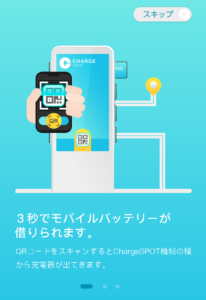モバイルバッテリーシェア1−4