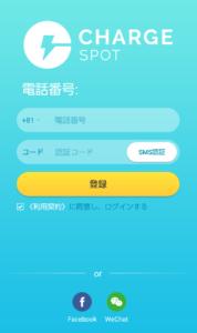 モバイルバッテリーシェア1−6