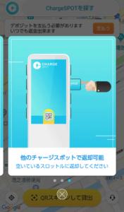 モバイルバッテリーシェア1−9