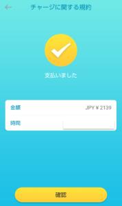 モバイルバッテリーシェア1−11