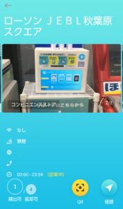 モバイルバッテリーシェア2−1