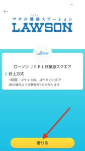 モバイルバッテリーシェア2−8