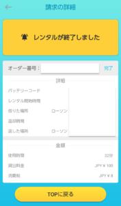 モバイルバッテリーシェア2−14