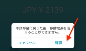 モバイルバッテリーシェア2−19