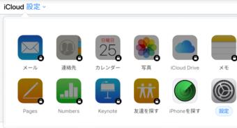 iCloudをAndroidでみる方法