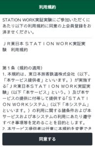 STATION WORK1−1
