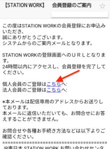STATION WORK1−4
