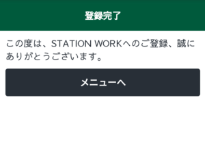 STATION WORK1−7