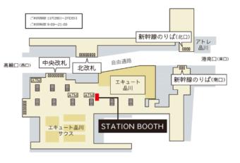 シェアオフィス「STATION WORK」を使う〜その①