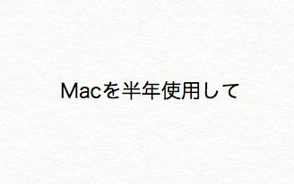 【IT小話】Macを半年ほど使ってみて