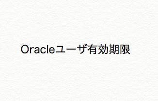 Oracle12cを使ってみて〜ユーザ有効期限に引っかかった話