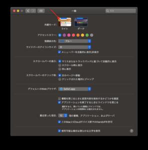 ダークモード3−8